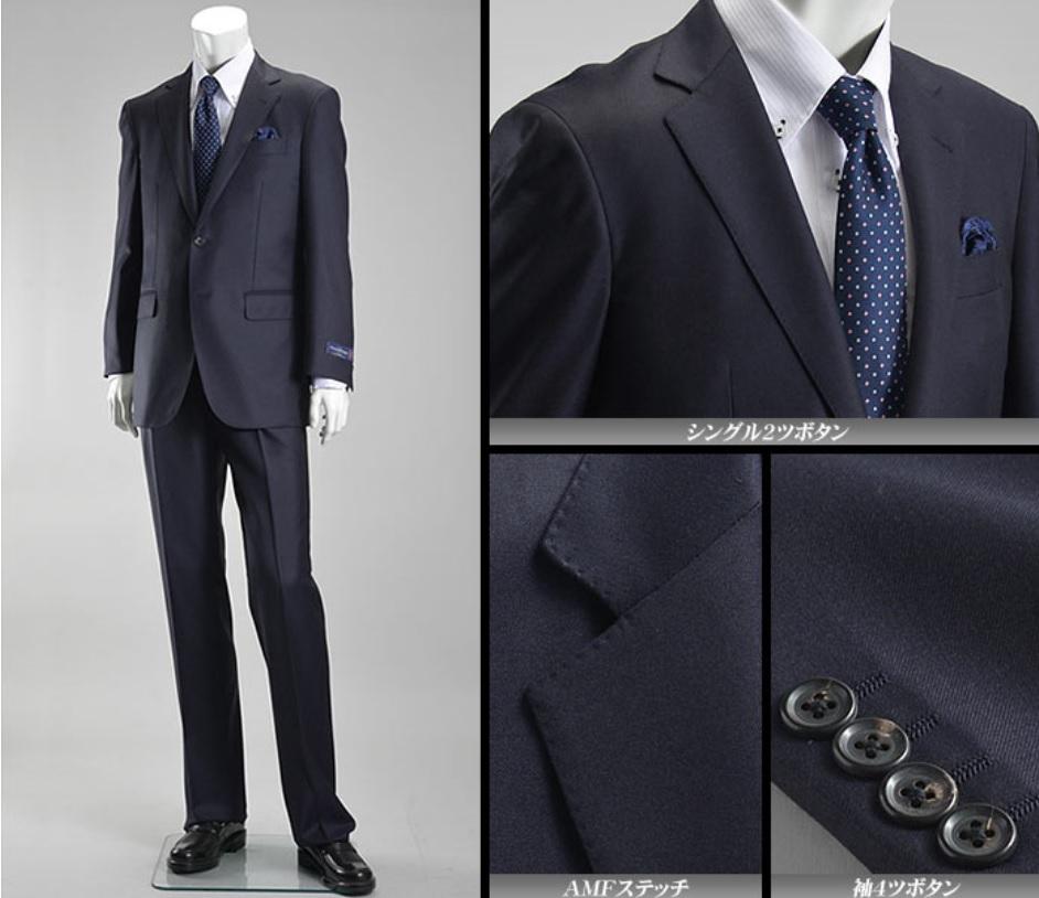 父親 お受験スーツ