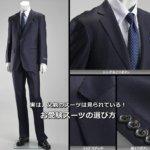 父親のお受験スーツに悩む!ブランドとネクタイの選び方ガイド