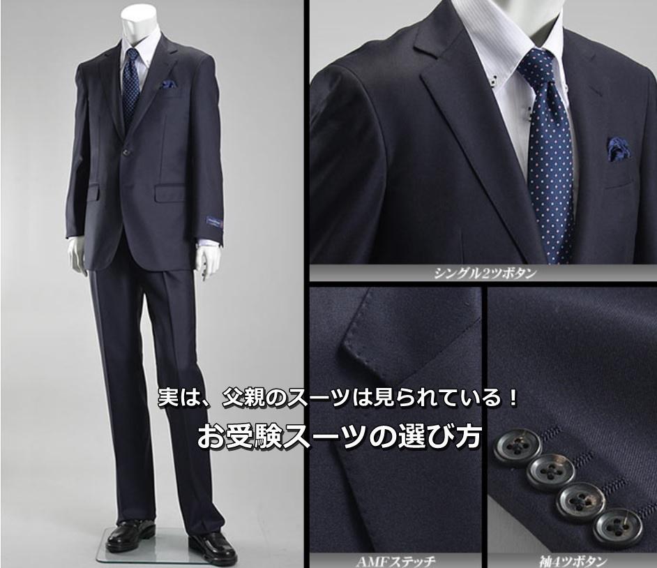 父親のお受験スーツ