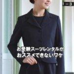 お受験スーツレンタルがおススメできないワケ【メリットデメリット】