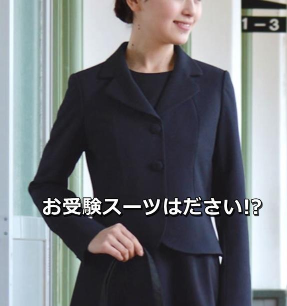 お受験スーツはださい?